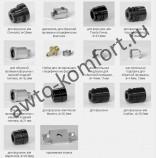 Набор адаптеров Launch SFA602 для CNC 602