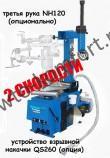Станок шиномонтажный Schnieder Tools XTC980A 2speed полуавтомат