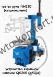 Станок шиномонтажный Schnieder Tools XTC980A 220В полуавтомат