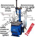 Станок шиномонтажный Schnieder Tools XTC990A 2speed автомат