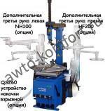 Станок шиномонтажный Schnieder Tools XTC990A 220В автомат НЕТ НА СКЛАДЕ